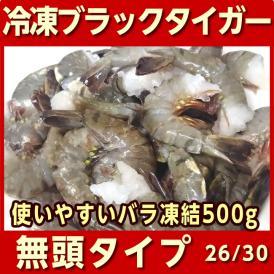 無頭ブラックタイガーエビ 26/30サイズ 500g(バラ凍結)