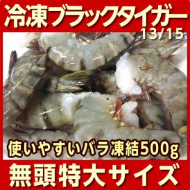 無頭ブラックタイガーエビ 大きい13/15サイズ 500g(バラ凍結)