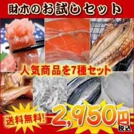 財木スペシャル海鮮グルメお試しセット 送料無料お試しセット