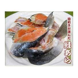 <あす着対応>天然紅鮭のあら☆旨い『かま』も入ってお買い得☆