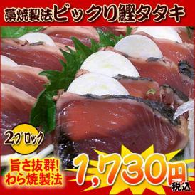 ビックリ鰹タタキ(藁焼製法)ブロック2本セット かつお カツオ