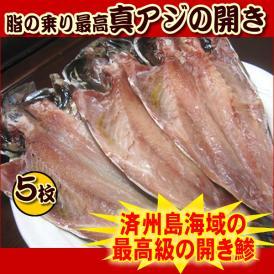 プロ厳選!対馬・済州島海域最高級 真アジ(鰺)の開き5枚セット