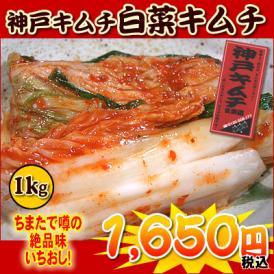 ちまたで噂の絶品味 【神戸キムチ】白菜キムチ約1kg