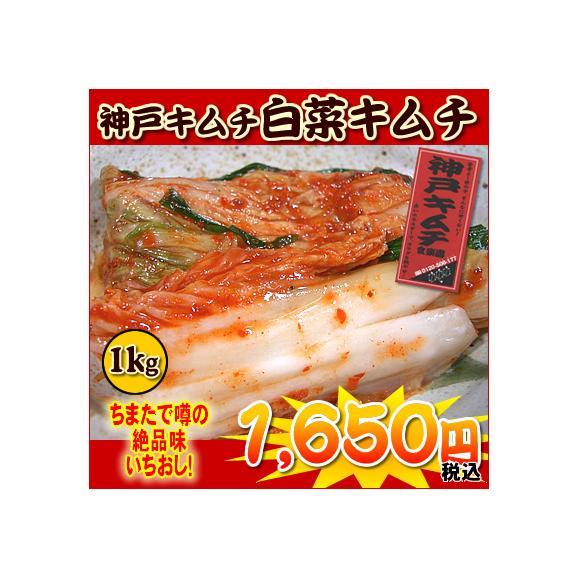 ちまたで噂の絶品味 【神戸キムチ】白菜キムチ約1kg01