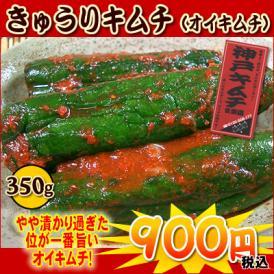 【神戸キムチ】 きゅうりキムチ(オイキムチ)約350g