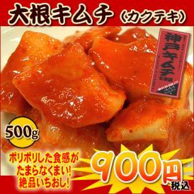 【神戸キムチ】 大根キムチ(カクテキ)約500g