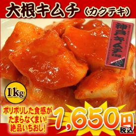 【神戸キムチ】 大根キムチ(カクテキ)約1kg
