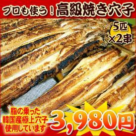 高級寿司店ご用達!焼き穴子2串セット ★