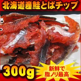 脂がのった旨い『鮭とばチップ』お手軽サイズの300g