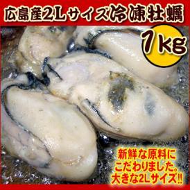 広島産特大冷凍生牡蠣1kg(NET850g)
