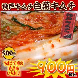 【神戸キムチ】白菜キムチ約500g
