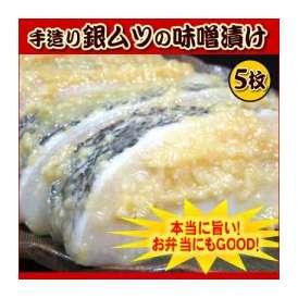 銀ムツ(メロ)味噌漬け 5切れセット