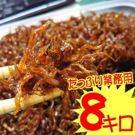 【送料無料】2020年春の新物 兵庫県 淡路産 無添加 いかなご釘煮 業務用 8kg【業務用】