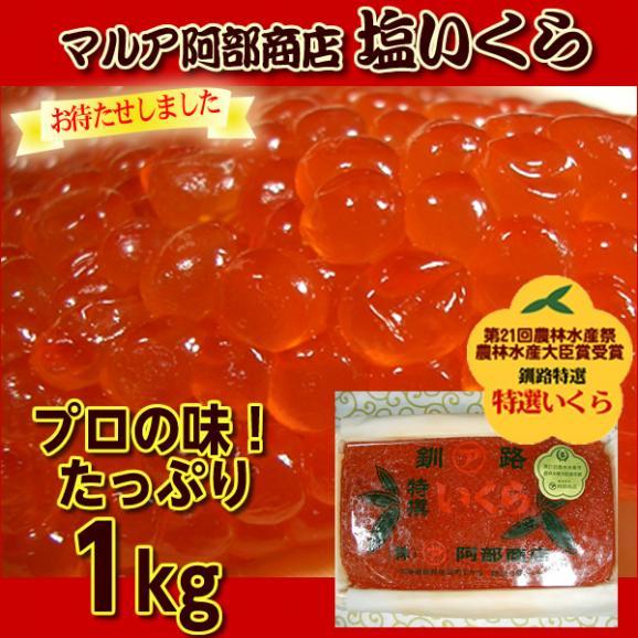 マルア阿部商店の塩いくら1kg(化粧箱入り) 高級イクラ 01