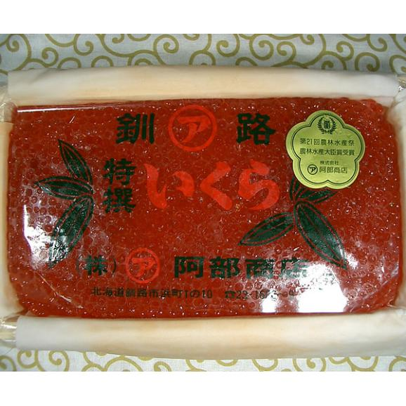 マルア阿部商店の塩いくら1kg(化粧箱入り) 高級イクラ 03
