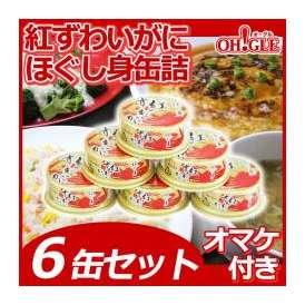料理に大活躍の紅ずわいがに ほぐし身 【6缶セット】