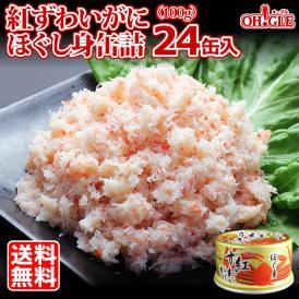 紅ずわいがに ほぐし身 缶詰 (100g) 24缶入