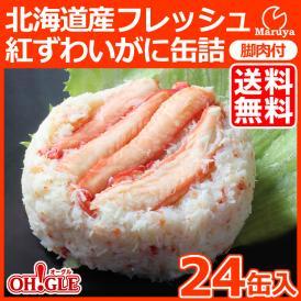 北海道産フレッシュ紅ずわいがに  脚肉付 缶詰 24缶入 (125g入プルトップ缶)  【送料無料】【高級ギフト箱入】