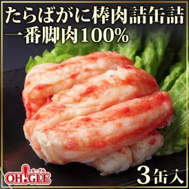 たらばがに 棒肉詰 缶詰 一番脚肉 100% (100g缶) 3缶ギフト箱入
