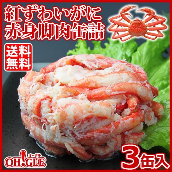 紅ずわいがに 赤身脚肉(125g)3缶入 《マルヤ水産》《送料無料》《高級ギフト箱入り》01