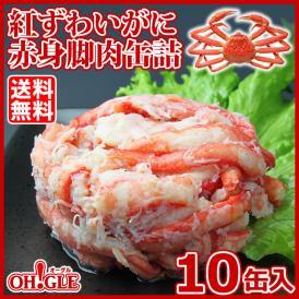 紅ずわいがに 赤身脚肉(125g)10缶入 《マルヤ水産》《送料無料》