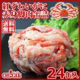 紅ずわいがに赤身脚肉缶詰(125g) 24缶入