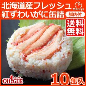 北海道産フレッシュ紅ずわいがに  脚肉付 缶詰 10缶入 (125g入プルトップ缶)  【送料無料】【高級ギフト箱入】