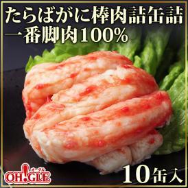 たらばがに 棒肉詰 缶詰 一番脚肉 100% (100g缶) 10缶入