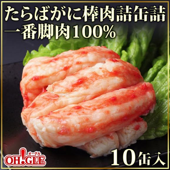 たらばがに 一番脚肉 缶詰 (100g缶) 10缶入01