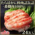 たらばがに 棒肉詰 缶詰 (一番脚肉100%) 24缶入
