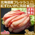 北海道産フレッシュ紅ずわいがに一番脚肉 3缶入【送料無料】【高級ギフト箱入】