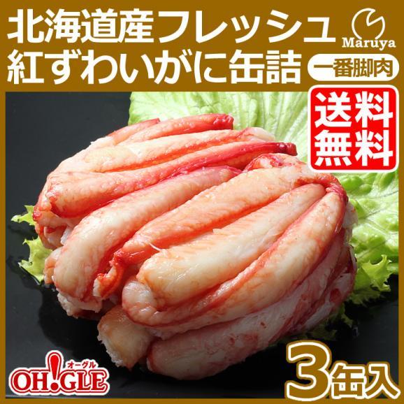 北海道産フレッシュ紅ずわいがに一番脚肉缶詰3缶入(110g入プルトップ缶)【送料無料】【高級ギフト箱入】