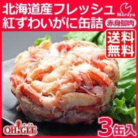 北海道産フレッシュ紅ずわいがに  赤身脚肉缶詰 3缶入 (125g入プルトップ缶)  【送料無料】【高級ギフト箱入】