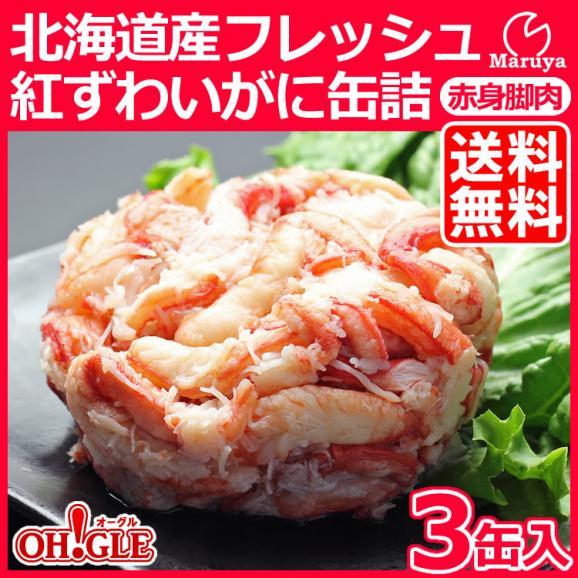 北海道産フレッシュ紅ずわいがに赤身脚肉缶詰3缶入(125g入プルトップ缶)【送料無料】【高級ギフト箱入】