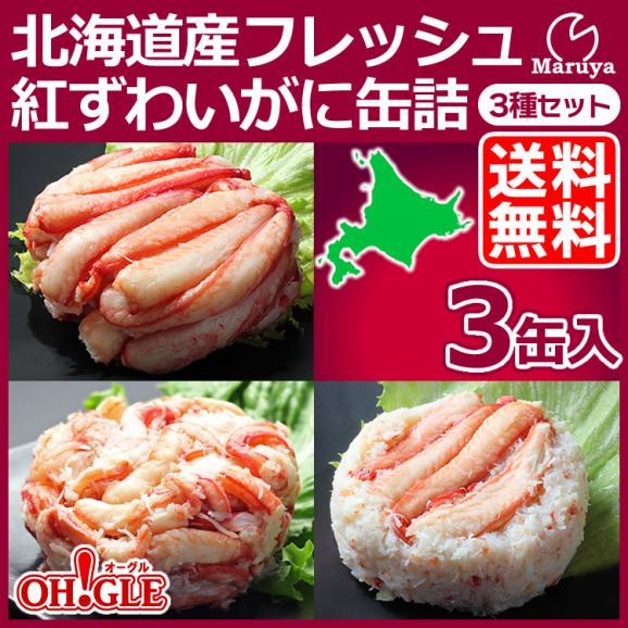 北海道産フレッシュ紅ずわいがに缶詰3種セット(3缶入)一番脚肉・赤身脚肉・脚肉付【送料無料】【高級ギフト箱入】