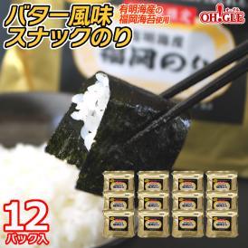 バター風味スナックのり 初摘み限定☆有明海産の福岡海苔を使用【12パックセット】【送料無料】