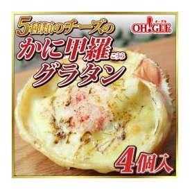 5種類のチーズのかに甲羅グラタン(4個入)