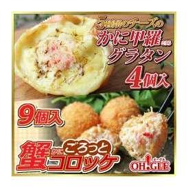 5種類のチーズのカニ甲羅グラタン4個入+ ごろっと蟹コロッケ9個入