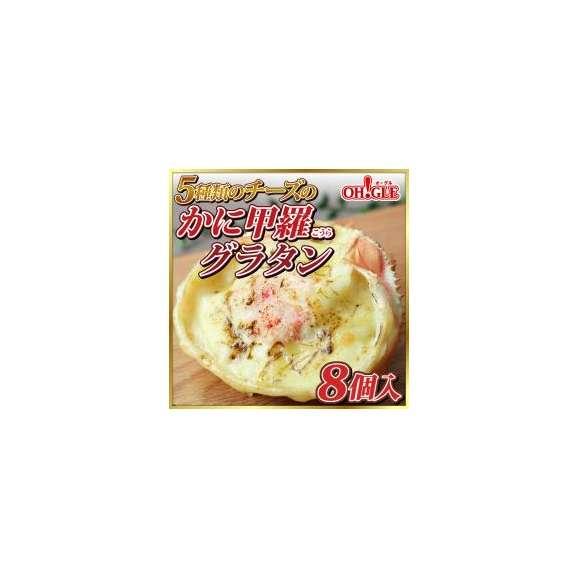 5種類のチーズのかに甲羅グラタン(8個入)01