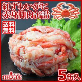 紅ずわいがに 赤身脚肉(125g)5缶入 《マルヤ水産》《送料無料》《高級ギフト箱入り》