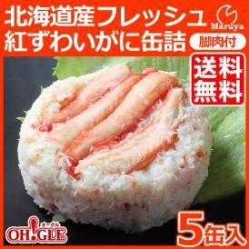 北海道産フレッシュ紅ずわいがに  脚肉付 缶詰 5缶入 (125g入プルトップ缶)  【送料無料】【高級ギフト箱入】