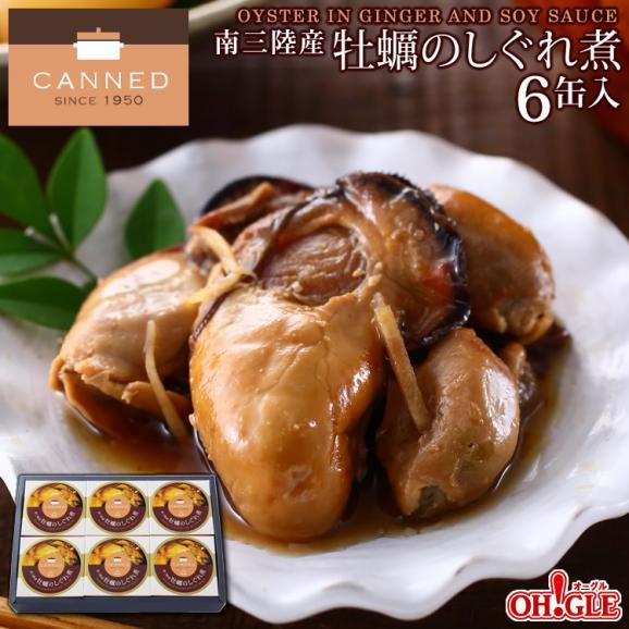 南三陸産 牡蠣のしぐれ煮 缶詰 6缶入 (65g缶) 【送料無料】【高級ギフト箱入】02