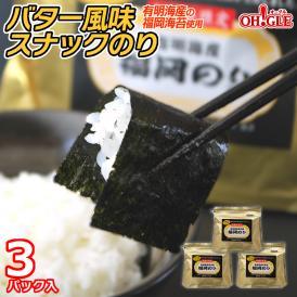 バター風味スナックのり 初摘み限定☆有明海産の福岡海苔を使用【3パックセット】【送料無料】