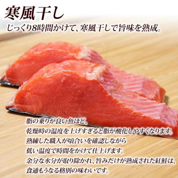 天然サーモン 紅鮭 寒風干し03