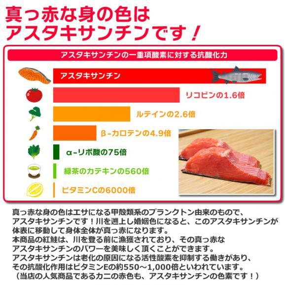 天然サーモン 紅鮭 寒風干し04