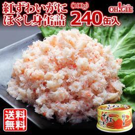 紅ずわいがに ほぐし身 缶詰 (100g) 240缶入