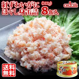紅ずわいがに ほぐし身 缶詰 (100g) 8缶入