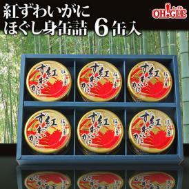 紅ずわいがに ほぐし身 缶詰 (50g) 6缶ギフト箱入