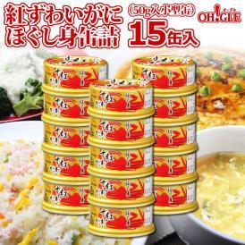 紅ずわいがに ほぐし身 缶詰 (50g) 15缶入