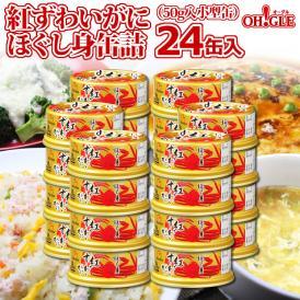 紅ずわいがに ほぐし身 缶詰 (50g) 24缶入